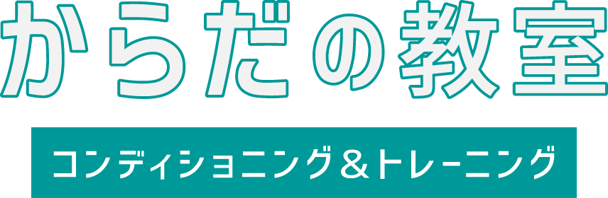福岡市のパーソナルトレーニング、姿勢改善 | からだの教室コンディショニング&トレーニング